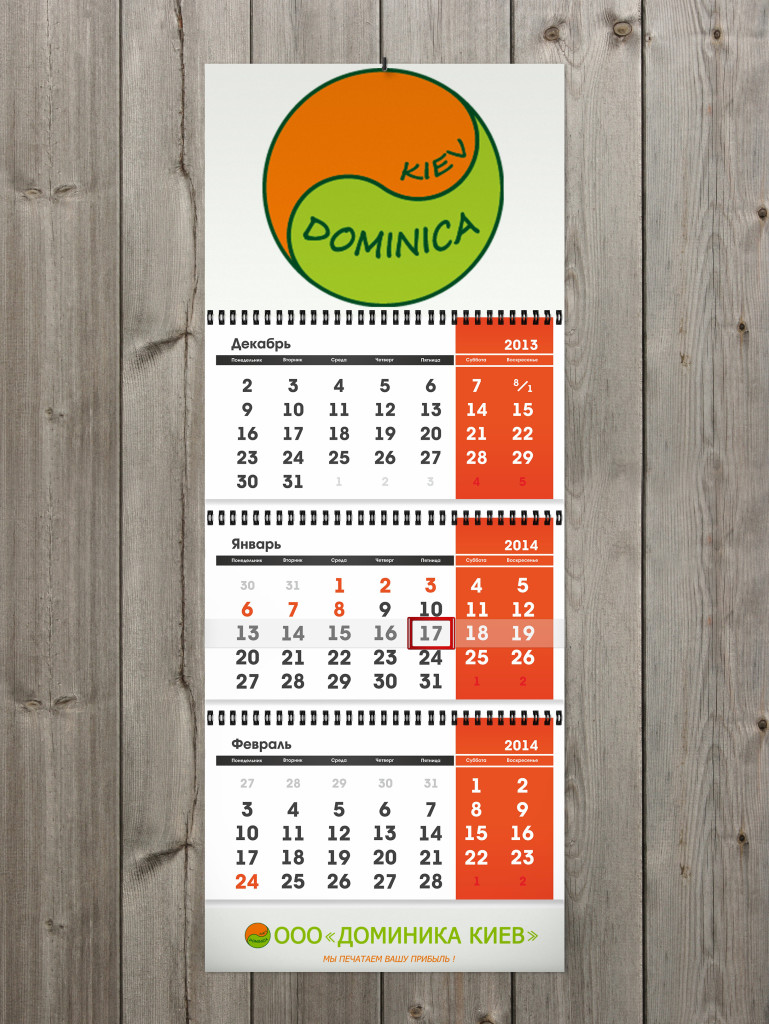 Календарь Доминика Киев
