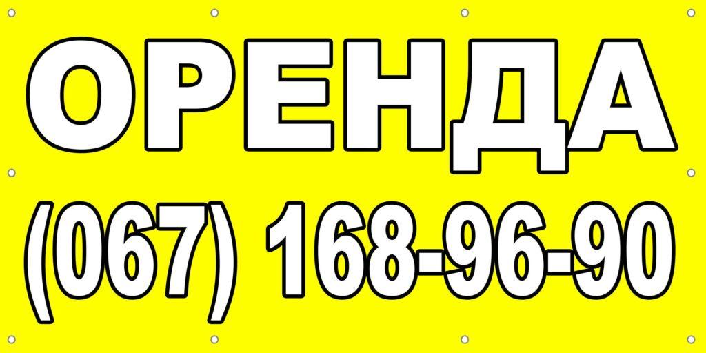 Баннер Аренда, баннер продам, банер оренда, банер продаж, с Вашим телефоном.