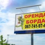 аренда билборда крокодил
