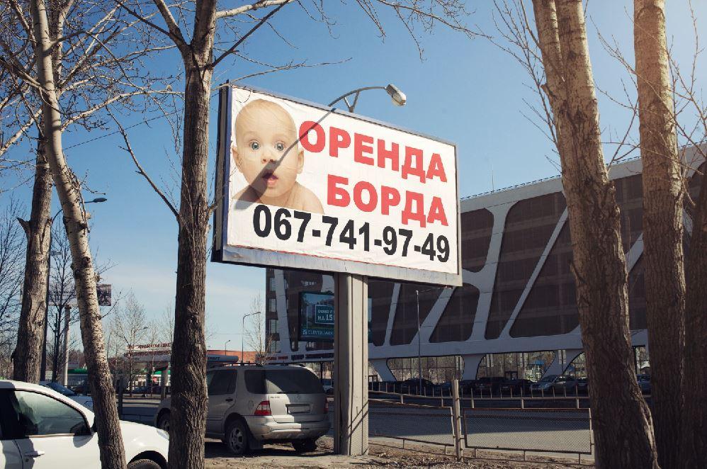 аренда билборда ребенок